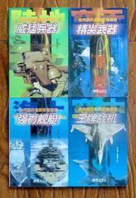 當代外國最新武器知識《王牌戰機》《精尖武器》《強力艦艇》《威猛兵器》4冊一套全