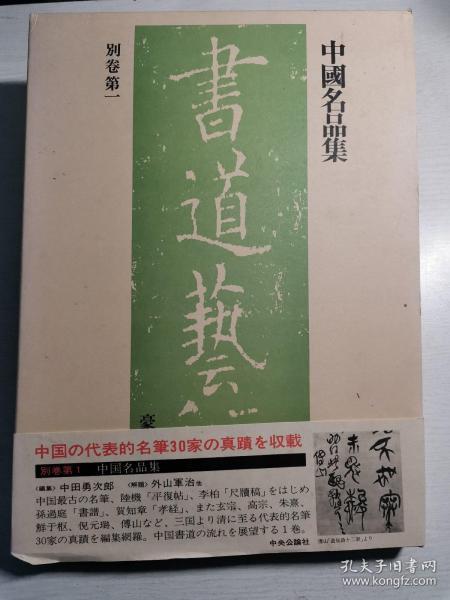 書道藝術 別卷一 中國名品集