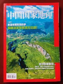 中國國家地理 2020.4