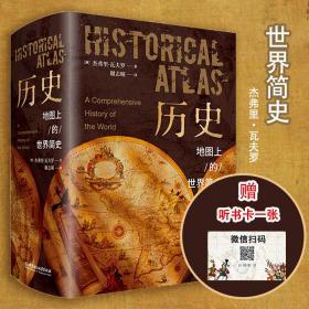 【现货】历史地图上的世界简史精装典藏版近耶鲁大学史学专家著百科全书