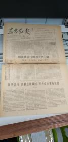 東方紅報1967.8.8.(1,2版)