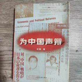 為中國聲辯正版
