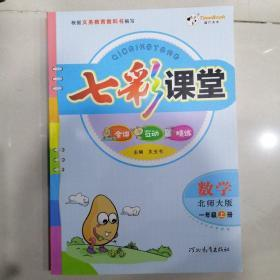 七彩課堂:數學(1年級上冊)(北師大版)