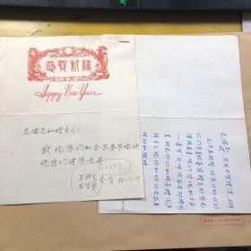 王桂生、齊寶愛  信共2分2頁