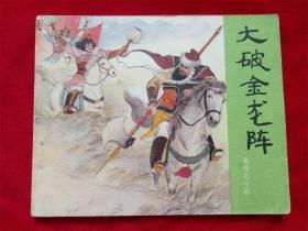 連環畫《說岳全傳之14大破金龍陣》朱光玉1981年2版10印人民美術