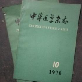 中華醫學雜志1976  12