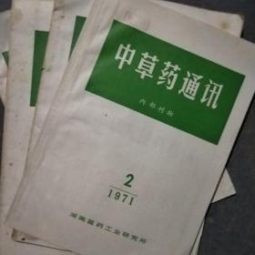 中草藥通訊1971  3