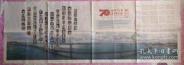 八連版特刊-大連日報建國70周年長卷