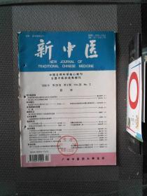 新中醫 1996.2