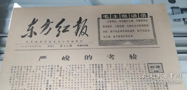 東方紅報1967.6.9.(1至4版)
