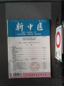 新中醫 1996.5