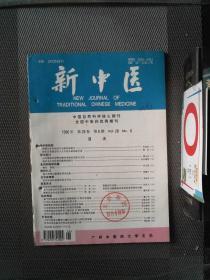 新中醫 1996.6