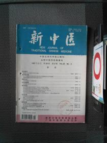 新中醫 1997.2