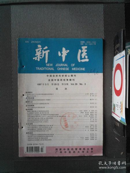 新中醫 1997.3