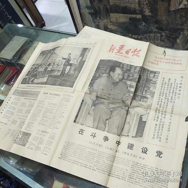 新疆日報(6、70年代報紙32份合售,最后兩圖為殘報,免費附贈)