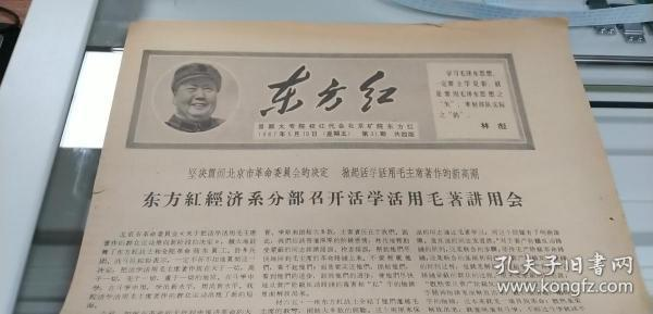 東方紅報1967.5.19.(1至4版)