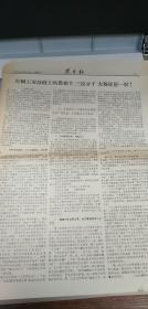 東方紅報1967.2.15.(5至8版)