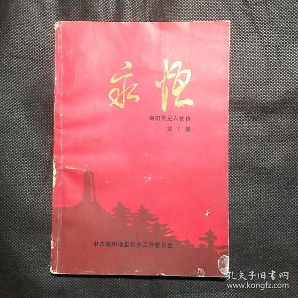永恒(第一輯)南陽黨史人物傳 (創刊號收藏)