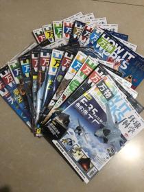 萬物 環球科學雜志:2019年1-12期全(7冊未拆封)2020年1-8期 共20期合售