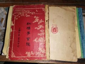 紅樓夢索隱 卷十-卷十二 一冊     【45回-60回】中華書局排印本