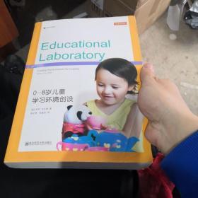 0-8岁儿童学习环境创设