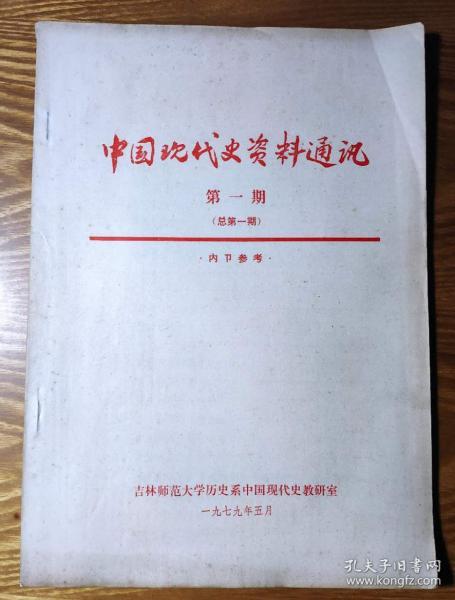 中國現代史資料通訊
