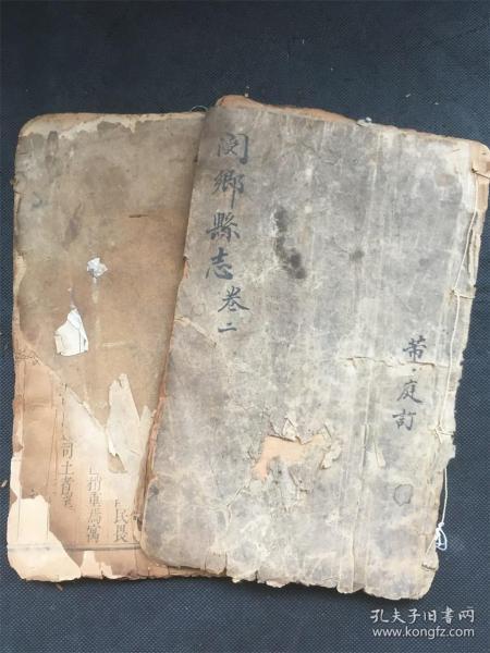 《閿鄉縣志》全書存2冊,大開刻本,介休梁溥宥宇編。書存內容為禮樂和田賦。