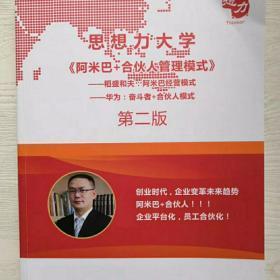 阿米巴合伙人管理模式第二版思想力大學王國鐘紙質版   雜志