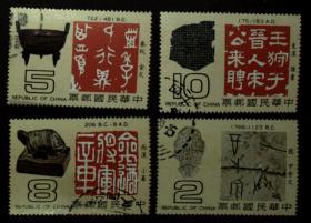 臺灣郵政用品、郵票、藝術書法文化、特148專148中國文字源流郵票