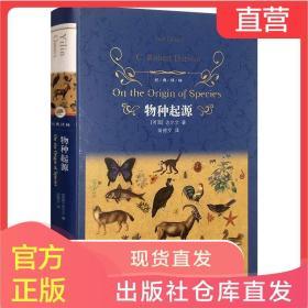 物种起源 经典译林 精装青少年文学世界名著 进化论自然科学科普