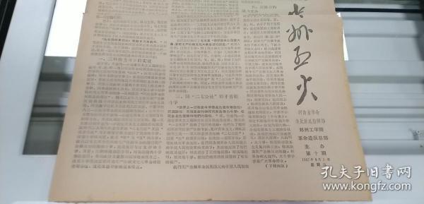 中州烈火1967.6.2.(1至4版)