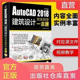 建筑cad AutoCAD2018中文版建筑设计完全自学一本 通CAD教程书籍
