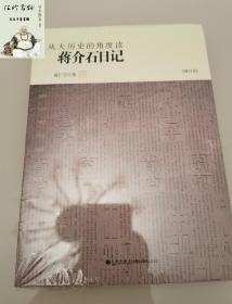 蒋介石日记