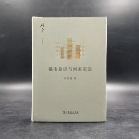 吴景超《都市意识与国家前途》毛边本 (碎金文丛,精装一版一印)