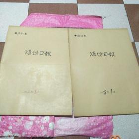 濰坊日報1998年1月,2月合訂本(2本合售)
