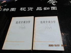 連續介質力學 第一冊、第二冊  2本合售   品如圖  87-6號柜
