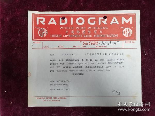 1947年交通部國際電臺紙一張