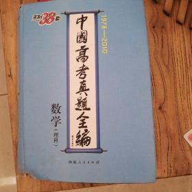 數學(理科)--中國高考真題全編(1978-2010)