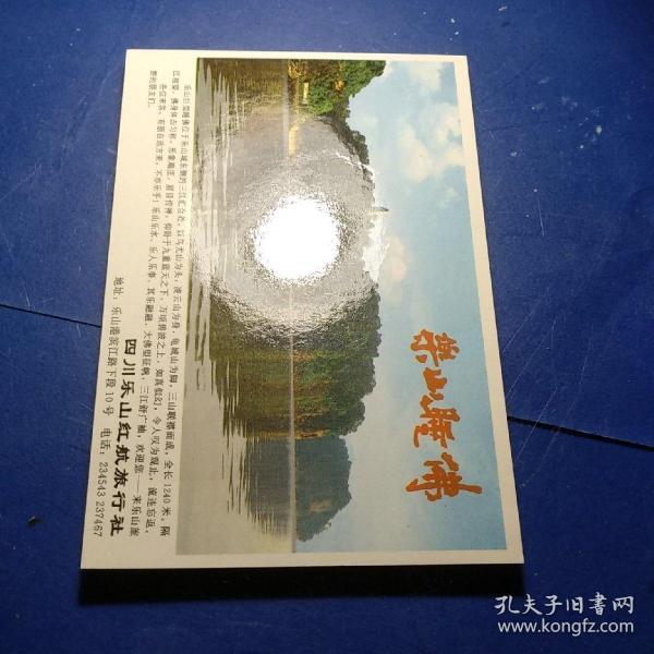 樂山睡佛 明信片