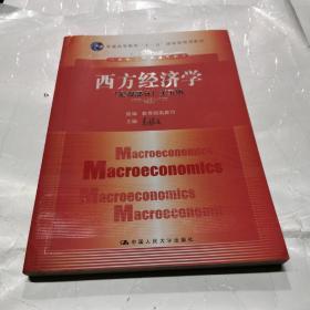 西方經濟學:(宏觀部分)第五版