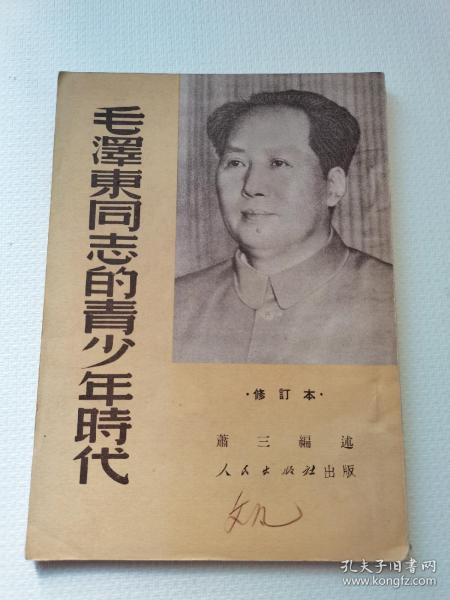 毛澤東同志的青少年時代,修訂本,,人民