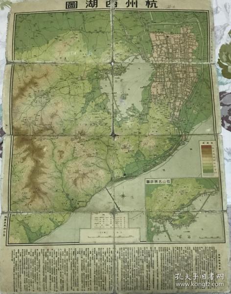 杭州城和西湖全圖 等高線分層設色地形圖 1954年版 包老保真