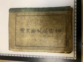 偽滿洲國 教科書 教材 《滿洲歷史教科書》