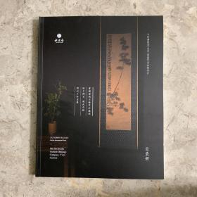 2020年十竹齋拍賣(北京)首屆藝術品拍賣會  十個專場拍賣圖錄合冊