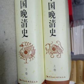 劍橋中國晚清史(上下卷):1800-1911年