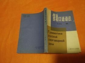 俄語口語語法