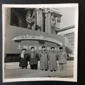 8張 合售 老照片 上海市工藝美術展覽會 上面圖案很好 中間是天安門 應該是中蘇友好大廈 有雕塑  美女袖章大橋 1959年美女辮子 1979年故宮獅子合影3張 1962年美女