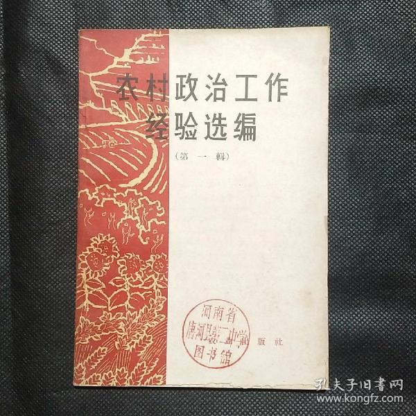 農村政治工作經驗選編(第一輯) 創刊號收藏