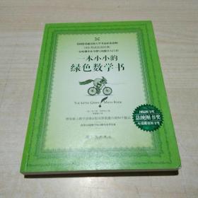 一本小小的綠色數學書