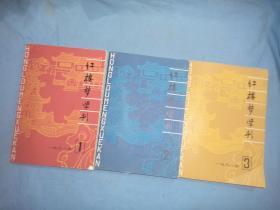 紅樓夢學刊 1981年 01-03 季刊